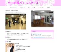 平田昭雄ダンススクール 様