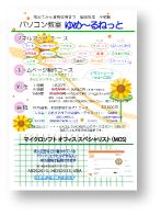 poster-cs-2015-himawari