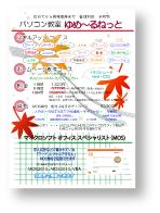 poster-cs-2015-momiji