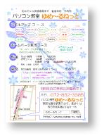 poster-cs-2015-yuki