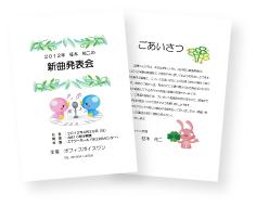 柾木祐二 新曲発表会プログラム制作