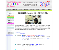 大阪電気通信大学大学院 先端理工学専攻 様